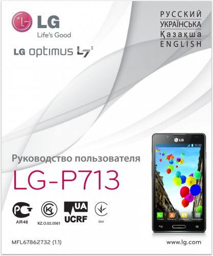 Руководство пользователя LG Optimus L7 II P713