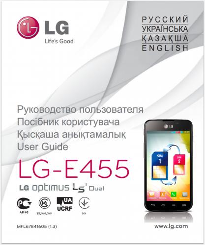 Руководство пользователя LG Optimus L5 II Dual E455
