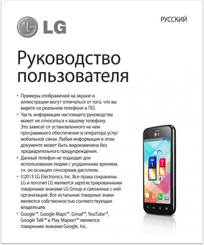 Руководство пользователя LG Optimus L4 II Dual E445