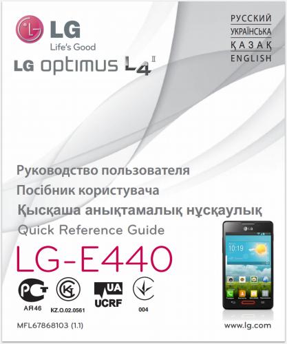Руководство пользователя LG Optimus L4 II E440