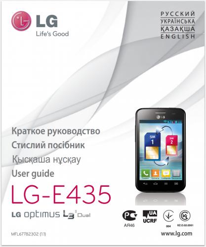Руководство пользователя LG Optimus L3 II Dual E435