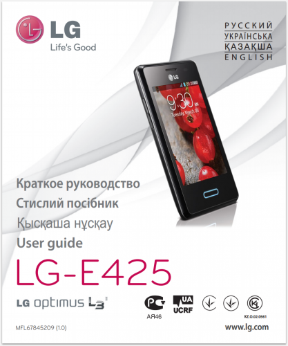 Руководство пользователя LG Optimus L3 II E425