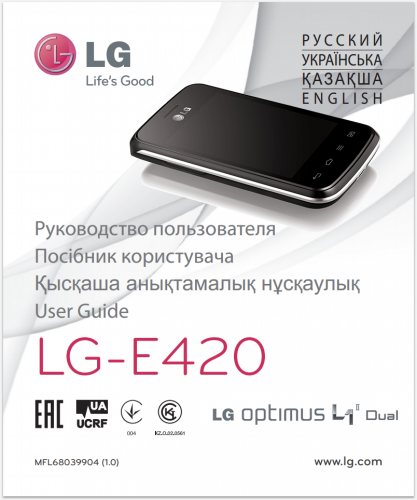 Руководство пользователя LG Optimus L1 II Dual E420