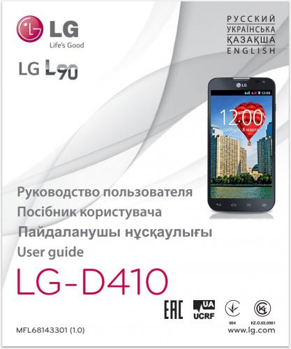 Руководство пользователя LG L90 D410