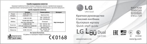 Краткое Руководство пользователя LG L80 D380