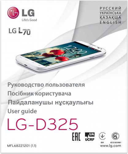 Руководство пользователя LG L70 D325