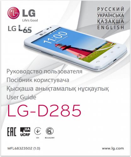 Руководство пользователя LG L65 D285