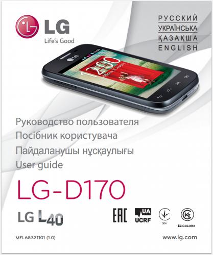 Руководство пользователя LG L40 D170