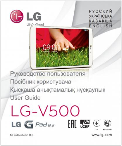 Руководство пользователя LG G Pad 8.3 V500