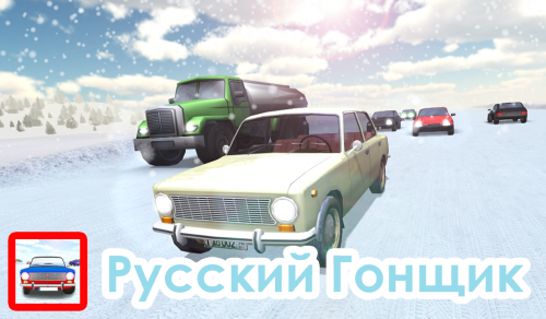 Русский гонщик .apk