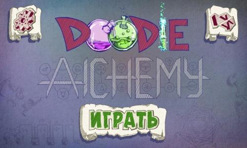 Алхимия на бумаге (+ Прохождение) - Doodle Alchemy .apk