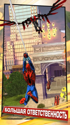Совершенный Человек-Паук (Игра для Android)