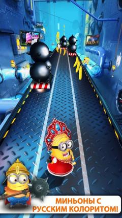 Гадкий Я MINION RUSH (Игра для Android)