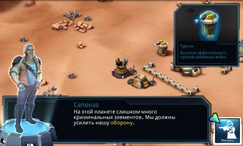 Звездные войны: Вторжение (Игра для Android на Русском)