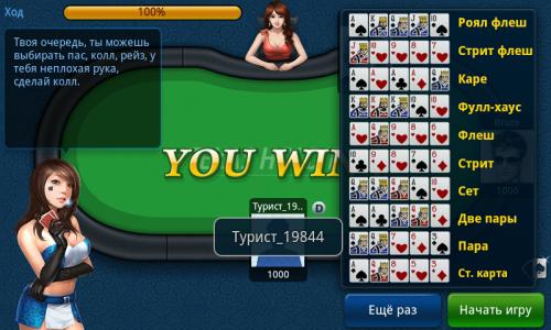 Poker Texas Русский (Игра для Android)