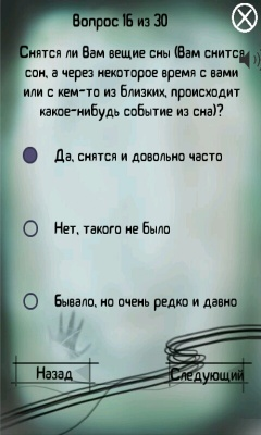 Я экстрасенс - Тест (Android)