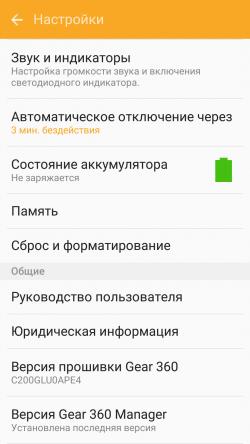 Samsung Gear 360 Manager (Модифицированная версия для всех телефонов с Android 5.0)