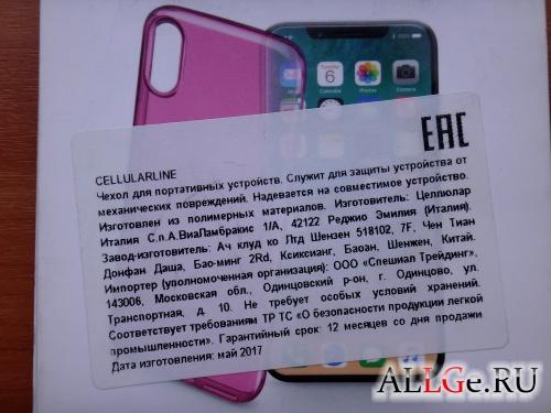 Чехол CellularLine COLOR Cherry Pink для iPhone X (Вишнёво-Розовый)