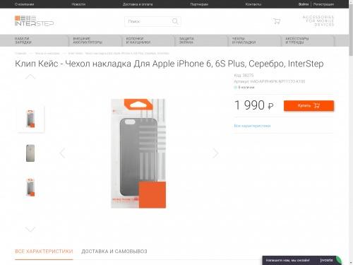 Клип-кейс Inter-Step ADVANCE для Apple iPhone 6 Plus (Серебристый)